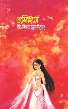 Agnikshan