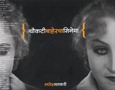 Chaukati Baheracha Cinema