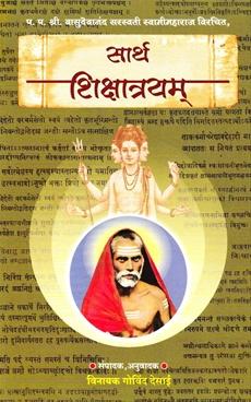 Sarth Shikshatrayam