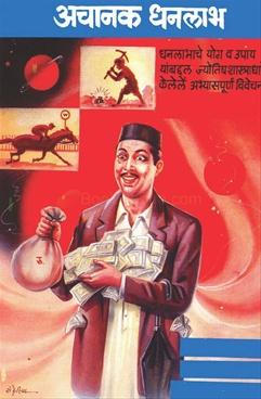 Achanak Dhanalabh