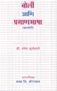 बोली आणि प्रमाणभाषा ( खानदेशी )
