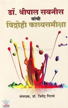 Dr. Shripal Sabnis Yanchi Vidrohi Kavyasamiksha