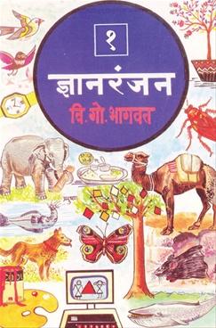 Dnyanranjan ( Bhag 1 )