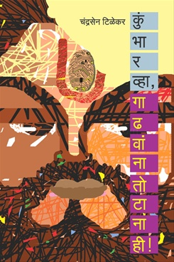 Kumbhar Vha, Gadhvanna Tota Nahi !