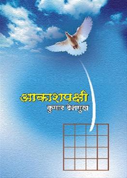Aakashpakshi