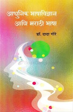 Aadhunik Bhashavinyan Aani Marathi Bhasha