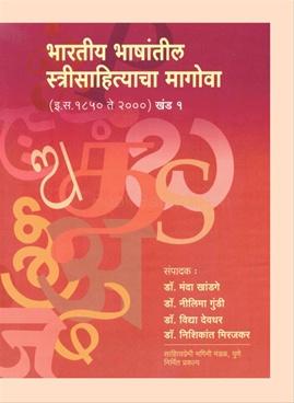 Bharatiya Bhashantil Strisahityacha Magova Khand 1 Ani Khand 2