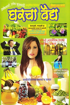 Gharacha Vaidya 2013