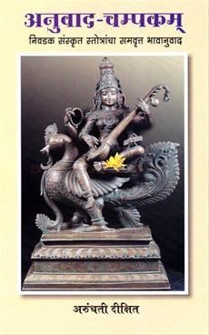 Anuvad Champakam
