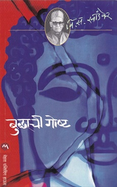 Buddhachi Goshta