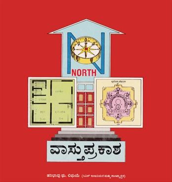 Vastu Prakash ( Kannad)