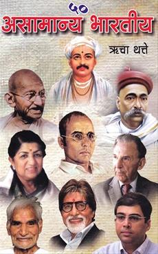 50 Asamanya Bharatiy