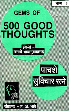 500 Suvichar Ratne (Engraji+ Marathi /5 Books / Part 1 to 5 )