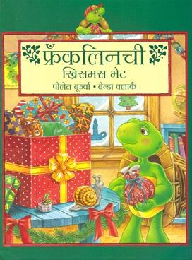 Franklinchi Christmas Bhet