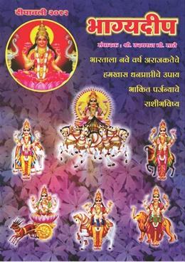 Bhagyadeep (2012)