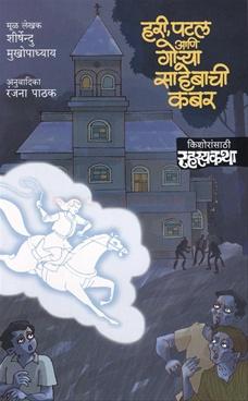 Hari Patal Aani Gorya Sahebachi Kabar