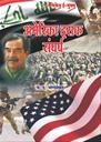 अमेरिका इराक संघर्ष