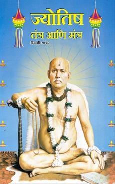 Jyotish Tantara Ani Mantra 2016