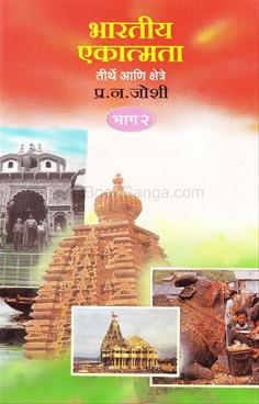 Bhartiya Ekatmata - Bhag 2