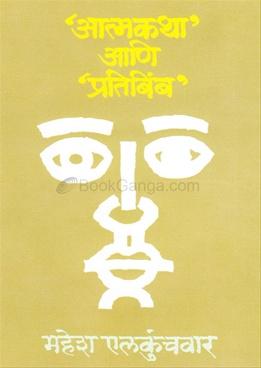 Atmkatha Ani Pratibimb