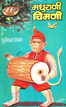 Madhurani Chimani