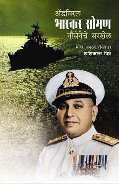 Admiral Bhaskar Soman-Nauseneche Sarkhel