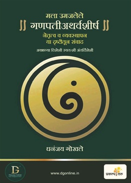 Mala Umajalele Ganpati Atharvashirsha