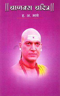 Chanakya Charitra