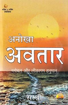 Anokha Avtar - Hanuman Jivni
