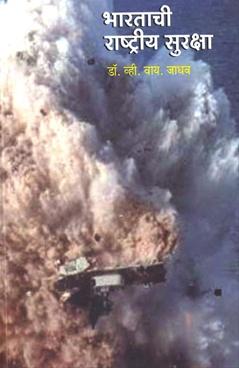 Bharatachi Rashtriy Suraksha