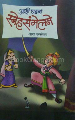 Ashi Ghadava Snehasammelane