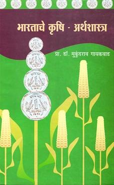 Bhartache Krushi-Arthashastra