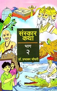 Sanskar Katha Bhag - 2