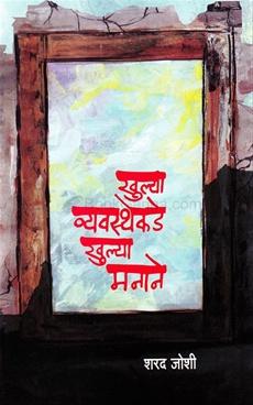 Khulya Vyavasthekade Khulya Manane
