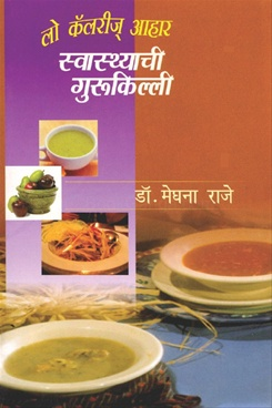 Low Calories Ahar Swasthyachi Gurukilli