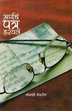 Aaich Patra Haraval