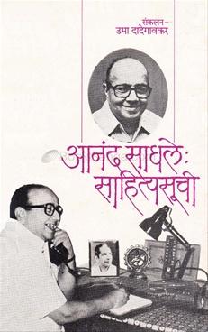 Anand Sadhale Sahityasuchi