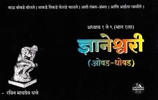 Dnyaneshwari Bhag 1 La