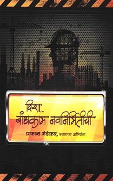 Disha Bandhakam Navnirmitichi