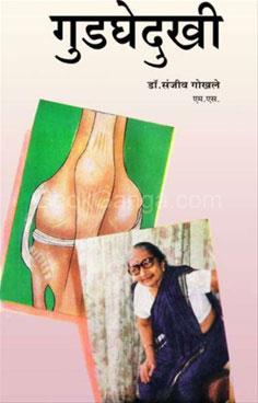 Gudhaghedukhi