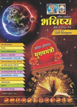 Bhavishy 2014