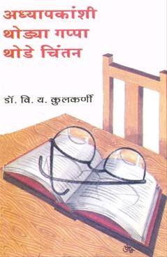 Adhyapakanshi Thodya Gappa Thode Chintan