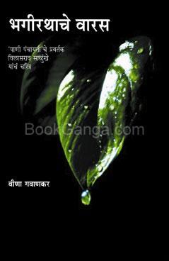 Bhagirathache Waras