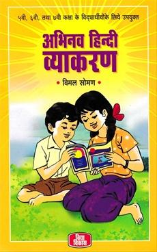 Abhinav Hindi Vyakran
