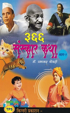 366 Sanskar Katha (Bhag 1 Te 6)