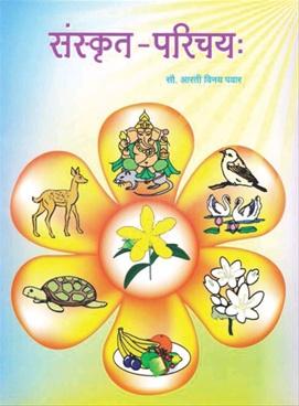Sanskrut Parichay