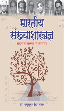 Bharatiy Sankhyashastradnya