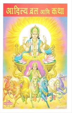 Aadityavrat Ani Katha