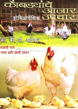 Kombadyanche Aajar Upchar