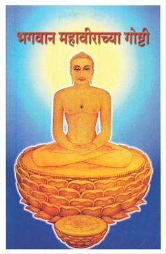 Bhagvan Mahavirachya Goshti